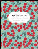 체리 토마토 파이 책 표지