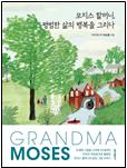 모지스 할머니, 평범한 삶의 행복을 그리다 책 표지
