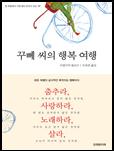 꾸뻬 씨의 행복 여행 책 표지