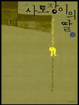 사토장이의 딸 책 표지