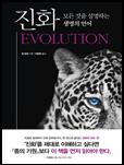 그림입니다.원본 그림의 이름: 진화.jpg원본 그림의 크기: 가로 458pixel, 세로 671pixel사진 찍은 날짜: 2018년 09월 03일 오후 3:57