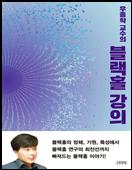우종학 교수의 블랙홀 강의 책 표지