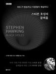 스티븐 호킹의 블랙홀 책 표지