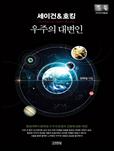 세이건&호킹:우주의 대변인 책 표지