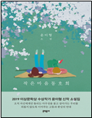 작은마음동호회 책 표지