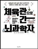 체육관으로 간 뇌과학자 책 표지