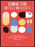 인류를 구한 12가지 약 이야기 책 표지
