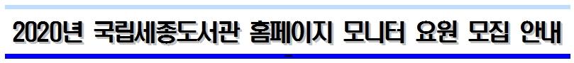 2020년 국립세종도서관 홈페이지 모니터 요원 모집