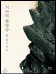 지구적 불평등 책 표지