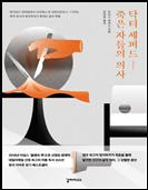그림입니다.원본 그림의 이름: x9791187038528.jpg원본 그림의 크기: 가로 458pixel, 세로 679pixel