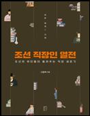 조선 직장인 열전 책 표지