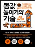 몸값 높이기의 기술 책 표지