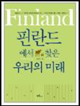 핀란드에서 찾은 우리의 미래 책 표지