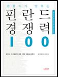 핀란드 경쟁력 100 책 표지