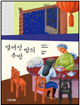 열여섯 밤의 주방 책 표지