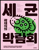 그림입니다.원본 그림의 이름: 곽재식의 세균박람회.jpg원본 그림의 크기: 가로 458pixel, 세로 668pixel