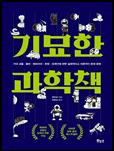 그림입니다.원본 그림의 이름: 기묘한 과학책.jpg원본 그림의 크기: 가로 458pixel, 세로 663pixel
