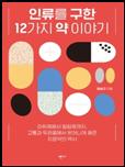 인류를 구한 12가지 약 이야기 책표지