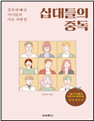 십대들의 중독 책 표지