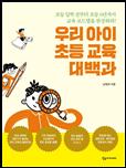 우리 아이 초등 교육 대백과 책 표지