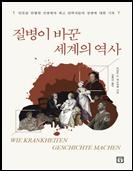 질병이 바꾼 세계의 역사 책 표지