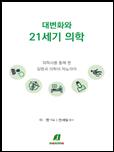 대변화와 21세기 의학 책 표지
