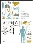 질병의 종식 책 표지