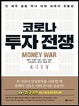 코로나 투자 전쟁 책표지