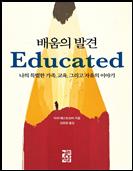 배움의 발견 책 표지