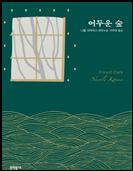 어두운 숲 책표지