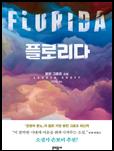 플로리다 책표지