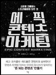 에픽 콘텐츠 마케팅 책표지