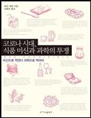 코로나 시대, 식품 미신과 과학의 투쟁 책표지
