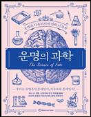 운명의 과학 책표지