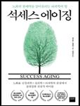 석세스 에이징 책표지