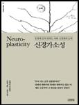 신경가소성 책표지