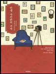 인생 사진관의 기적 책표지
