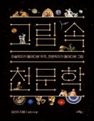 그림 속 천문학 책표지