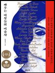 싸우는 여성들의 미술사 책표지