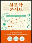 천문학 콘서트 책표지