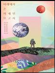 미래에서 온 외계인 보고서 책표지