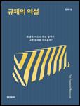규제의 역설 책표지