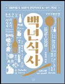 백년 식사 책표지
