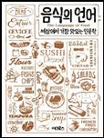 음식의 언어 책표지