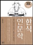 한식 인문학 책표지