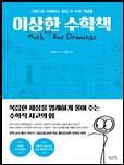 이상한 수학책 책표지