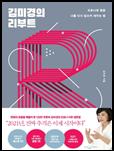 김미경의 리푸트 책표지