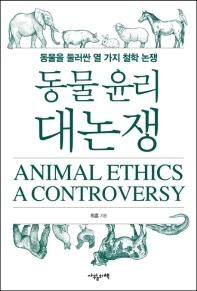 동물 윤리 대논쟁 책 표지