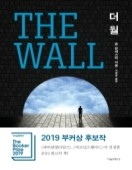 THE WALL 책 표지