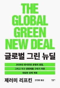 글로벌 그린 뉴딜 책 표지